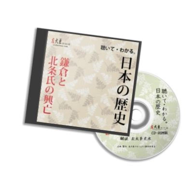 聴いて・わかる。日本の歴史~鎌倉と北条氏の興亡