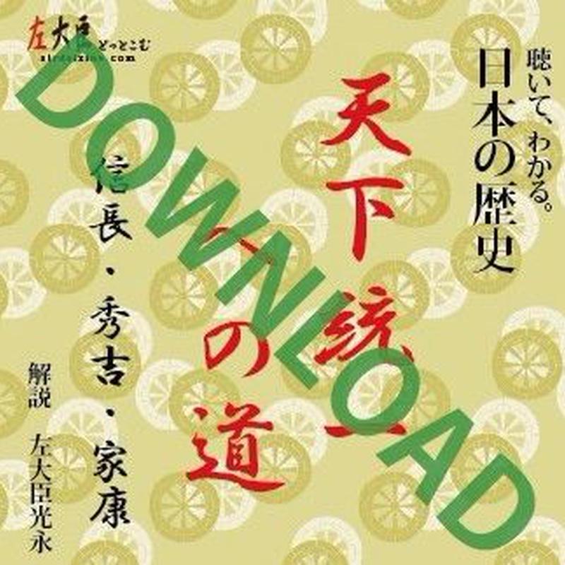 聴いて・わかる。日本の歴史~天下統一への道 信長・秀吉・家康 ダウンロード版