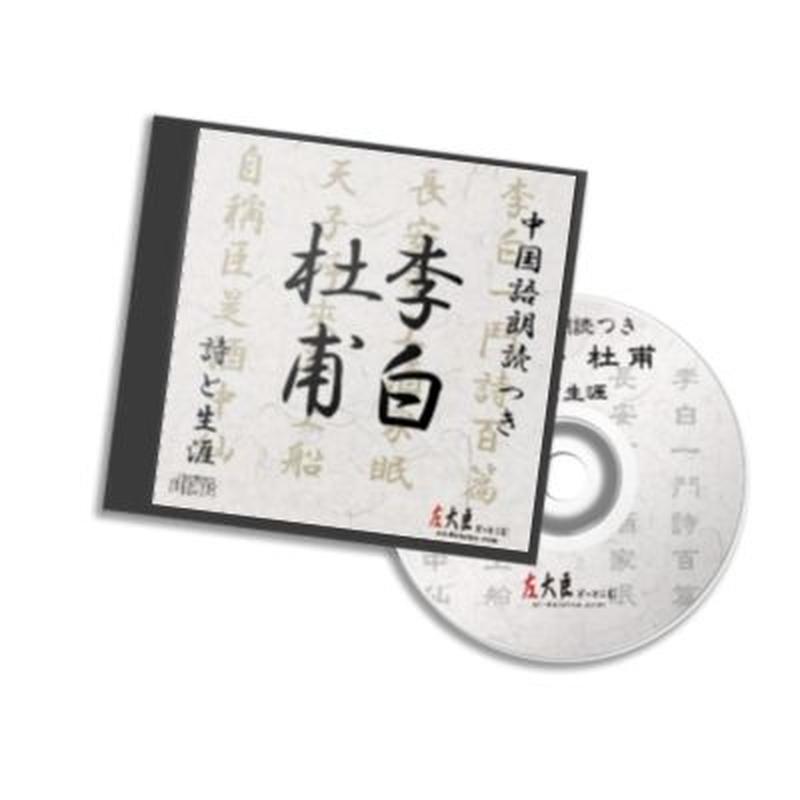 中国語朗読つき 李白+杜甫 詩と生涯