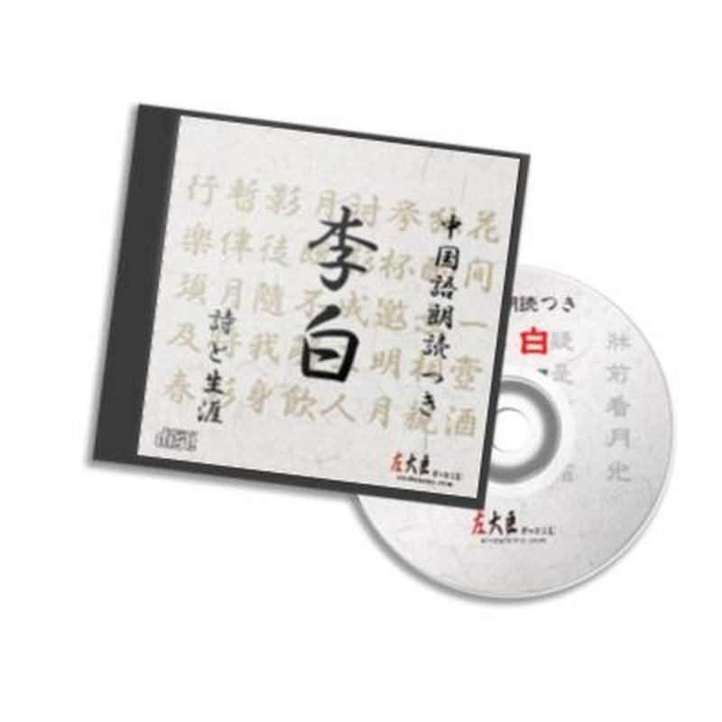 中国語朗読つき 李白 詩と生涯