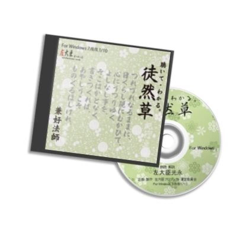 聴いて・わかる。『徒然草』 全243段 DVD-ROM版