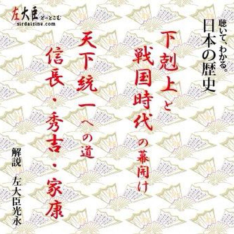 聴いて・わかる。日本の歴史 「下克上と戦国時代の幕開け」+「天下統一への道」セット