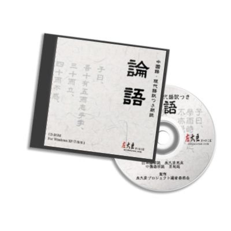 中国語・現代語訳つき朗読 論語  for Windows