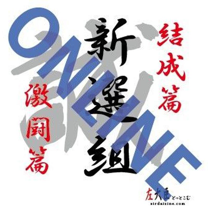 新選組 結成篇+激闘編 オンライン版