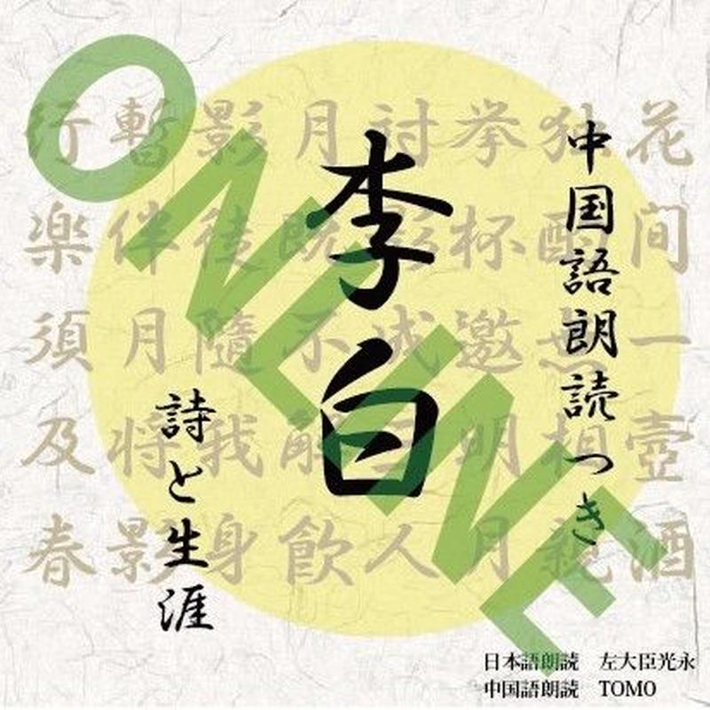 李白 詩と生涯 オンライン版