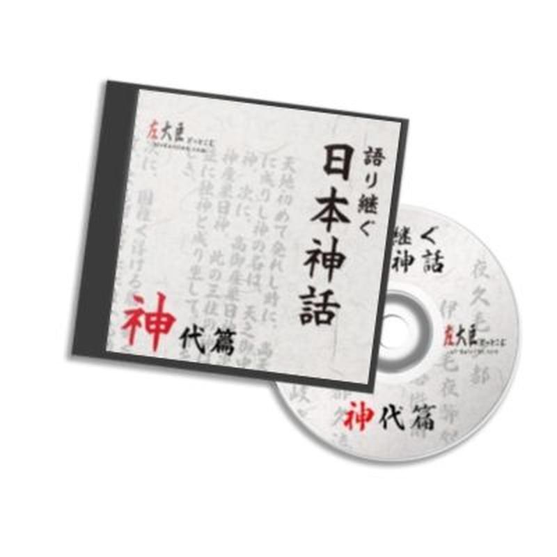 語り継ぐ 日本神話~神代篇