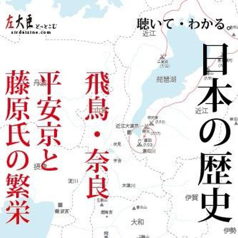 聴いて・わかる。日本の歴史 「飛鳥・奈良」+「平安京と藤原氏の繁栄」セット   DVD-ROM版