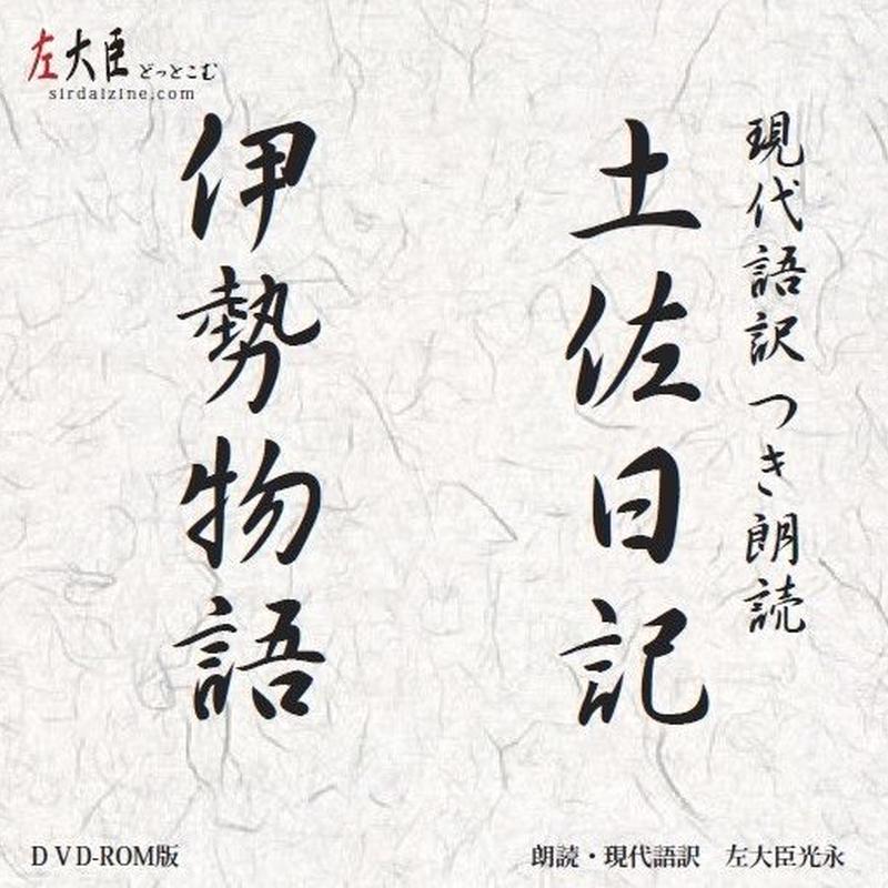 現代語訳つき朗読 『土佐日記』+『伊勢物語』セット