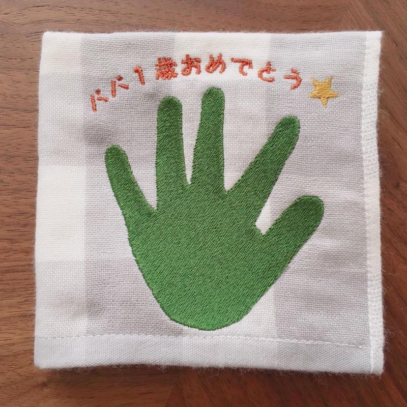 sample 手形刺繍ハンカチ