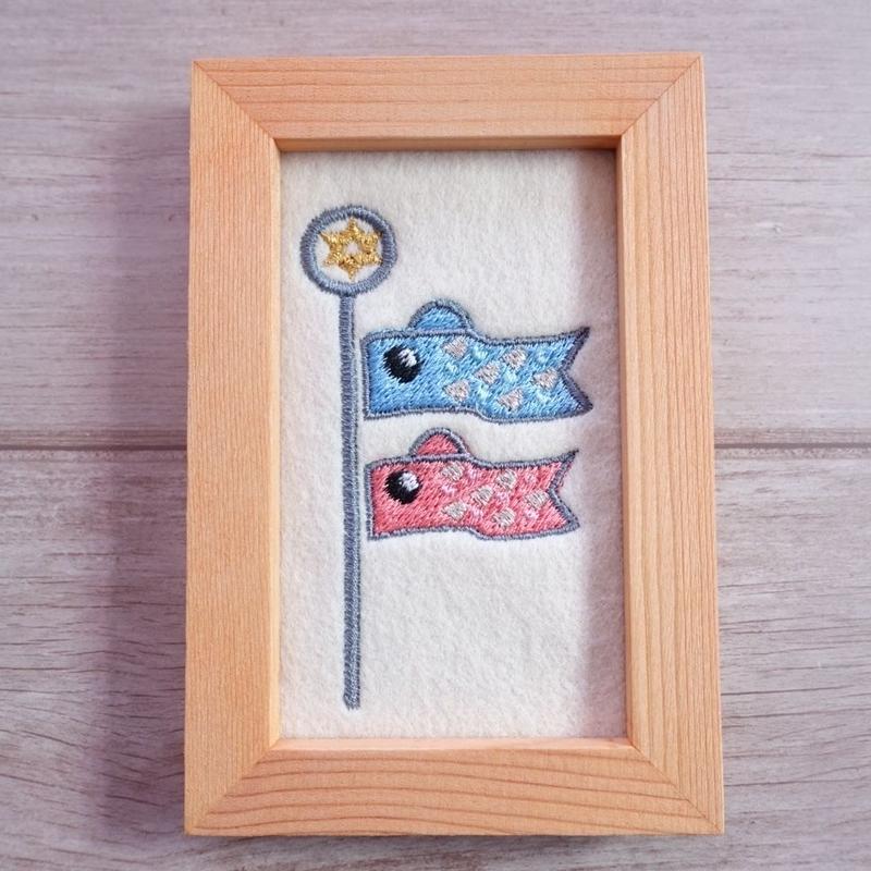 刺繍鯉のぼり飾り