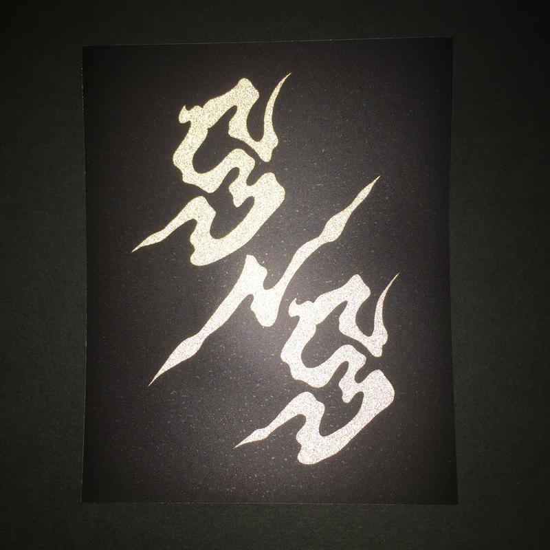反射S/Sステッカー M 白