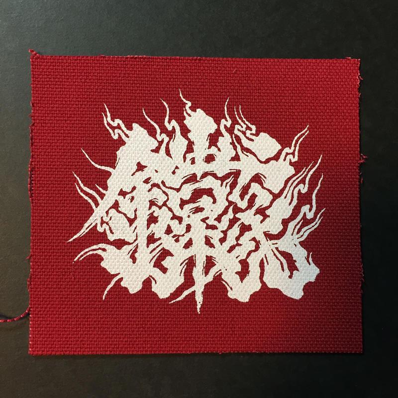 手刷り 鐵パッチM  赤地に白文字