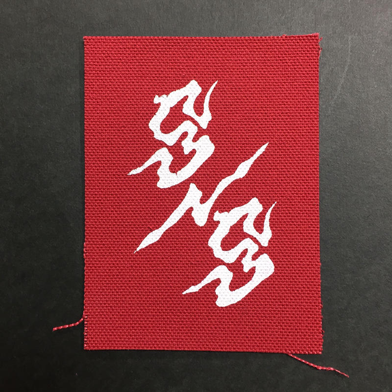 手刷り S/S パッチ  赤布