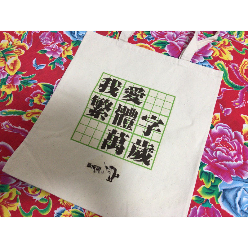 ☆Handmade☆【香港・新成語動畫狼】我愛 繁體字萬歳TOTE BAG /  環境袋 ・サブバッグ