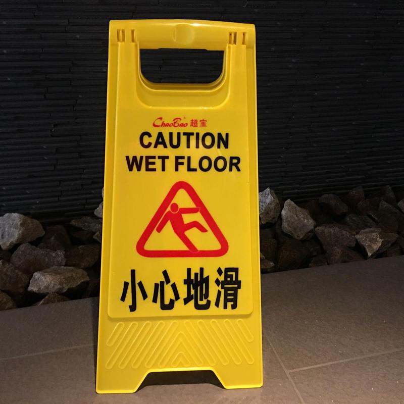 <イベント時、受け渡し専用>【香港☆小心地滑】A看板 / 家居用品 ?