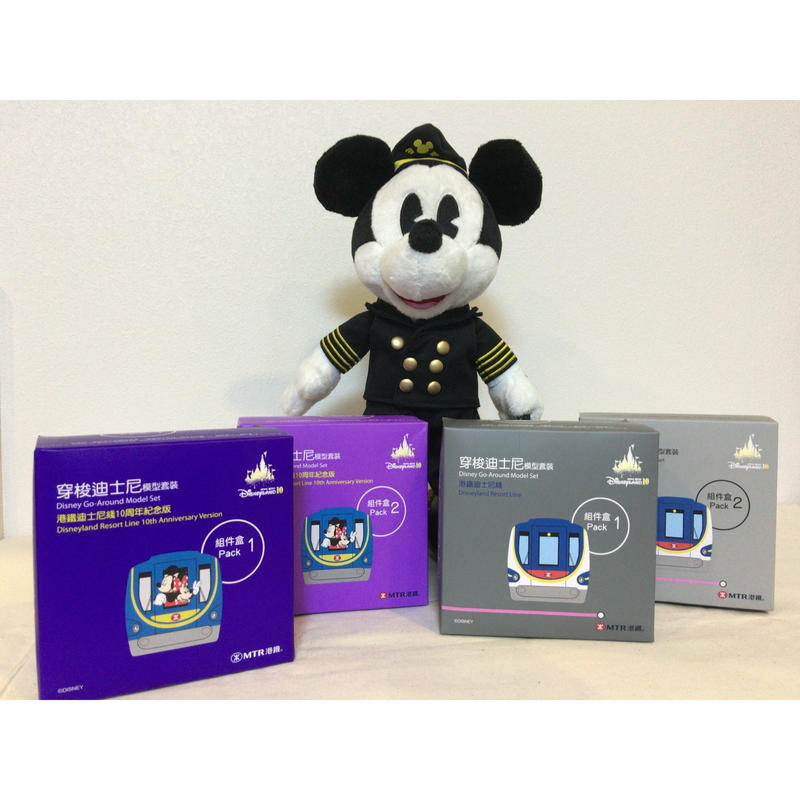 <SALE>【香港☆MTR港鐡】*2BOX=1SET*迪士尼綫10th Anniversary Electonic Train  / HONG KONG DisneyLand