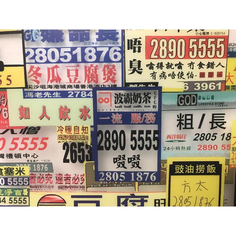 【香港☆G.O.D.】ADVERTISING PLACEMAT(特色香港)  /  ランチョンマットでもOK 萌えます!