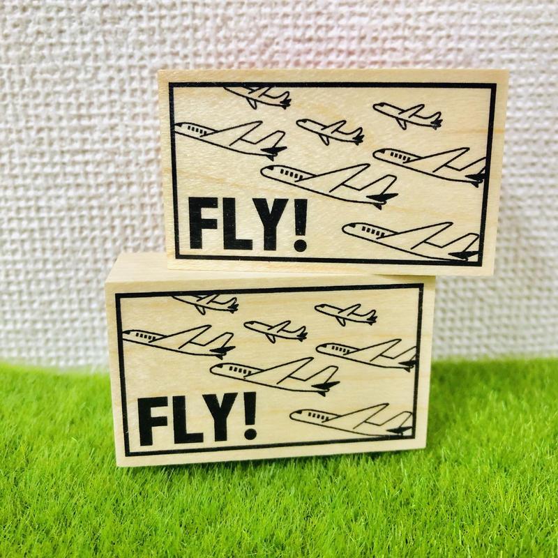 ヒコーキスタンプでアクセント!FLY!