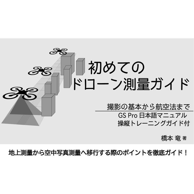 書籍 【5冊まとめて】初めてのドローン測量ガイド ISBN 9784991000003