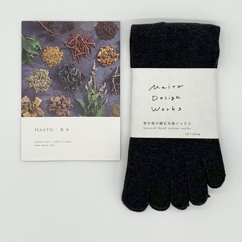 MAITO 綿5本指ソックス チャコール ログウッド染め 22~25cm 靴下 コットン 綿100% 日本製 Made in Japan