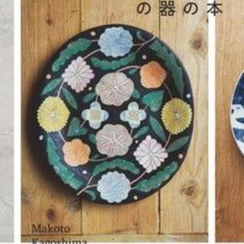 鹿児島睦の器の本 送料185円