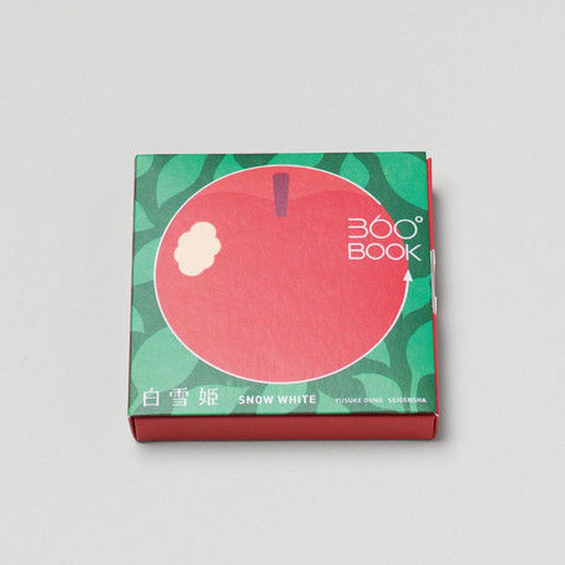 「360°BOOK」 白雪姫 大野 友資