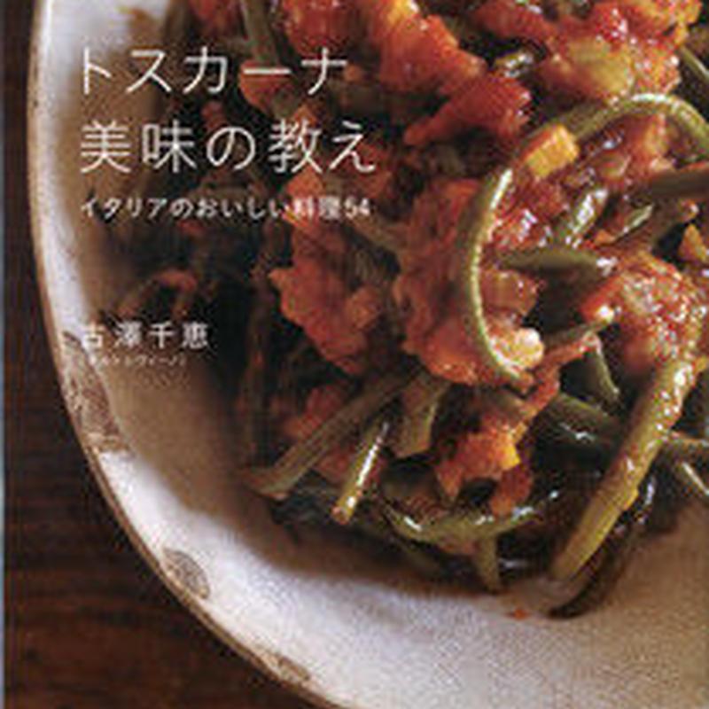 トスカーナ 美味の教え 古澤千恵 送料185円