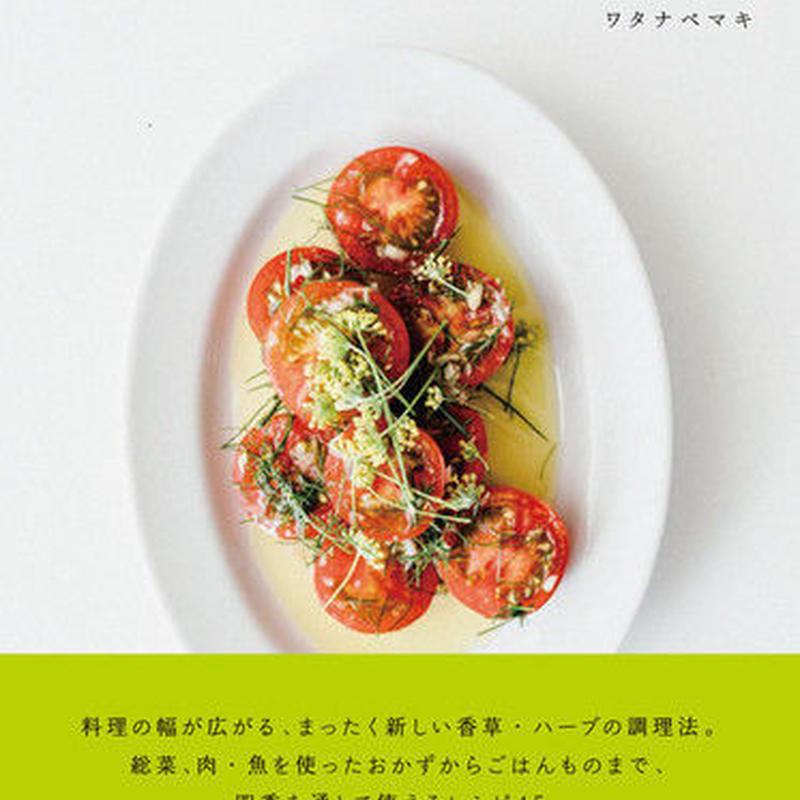 香草・ハーブレシピ  ワタナベマキ