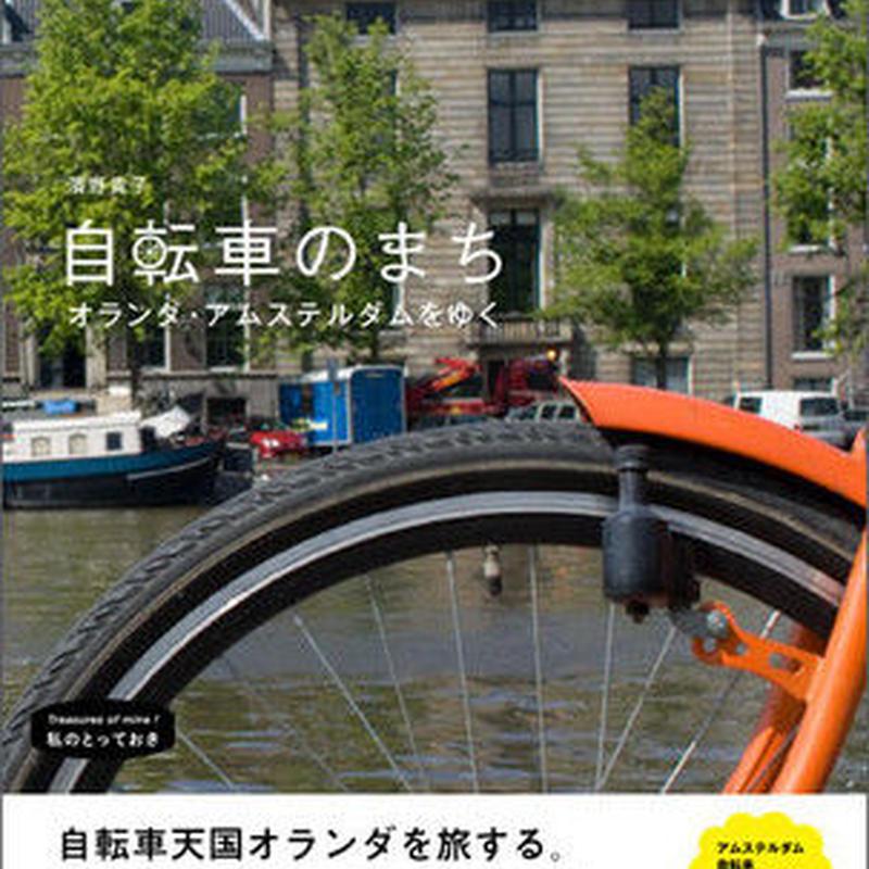 自転車のまち オランダ・アムステルダムをゆく 濱野 貴子 送料185円