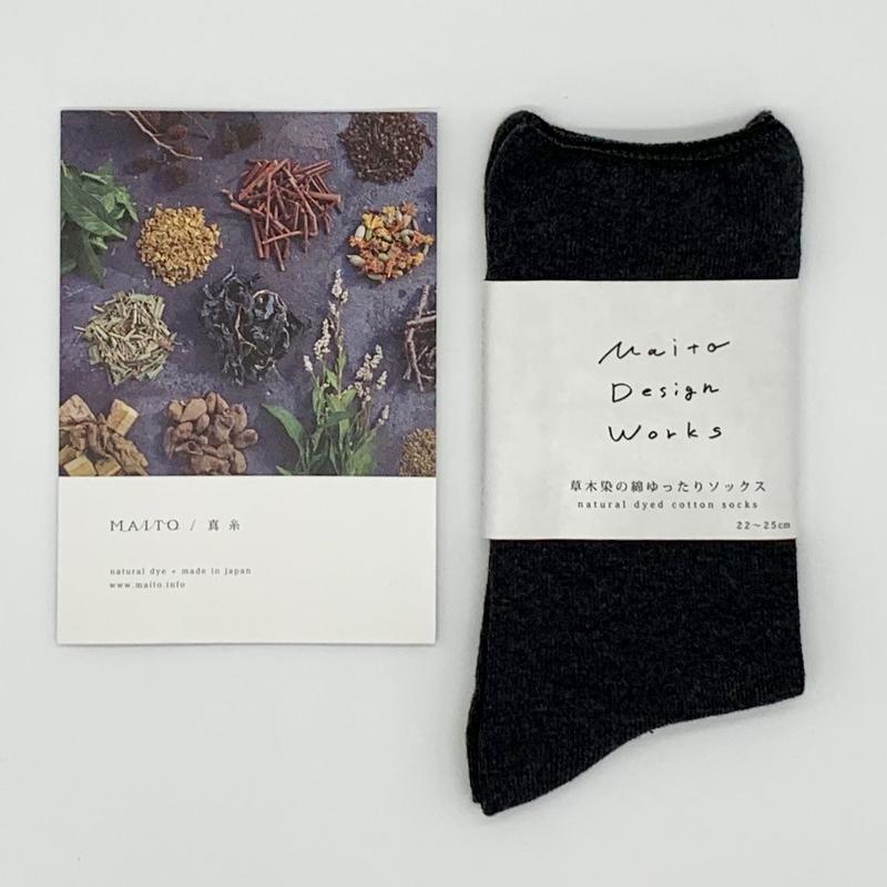 MAITO ゆったりソックス チャコール ログウッド染め 22~25cm 靴下 コットン 綿100% 日本製 Made in Japan
