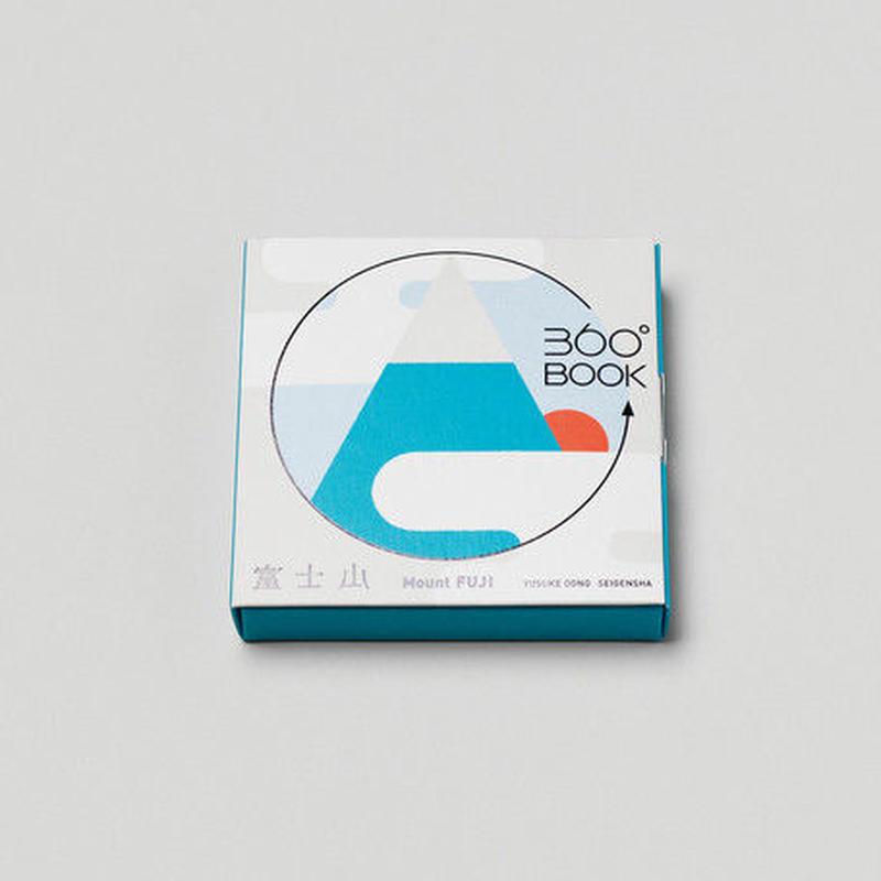 「360°BOOK」 富士山 大野 友資