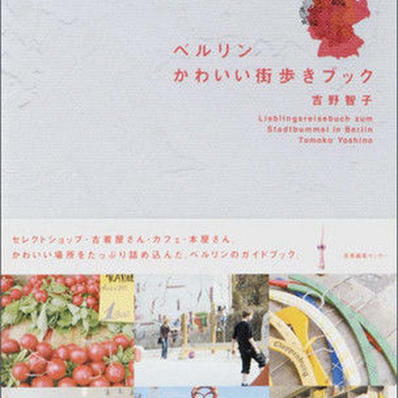 ベルリン かわいい街歩きブック 吉野 智子 送料185円