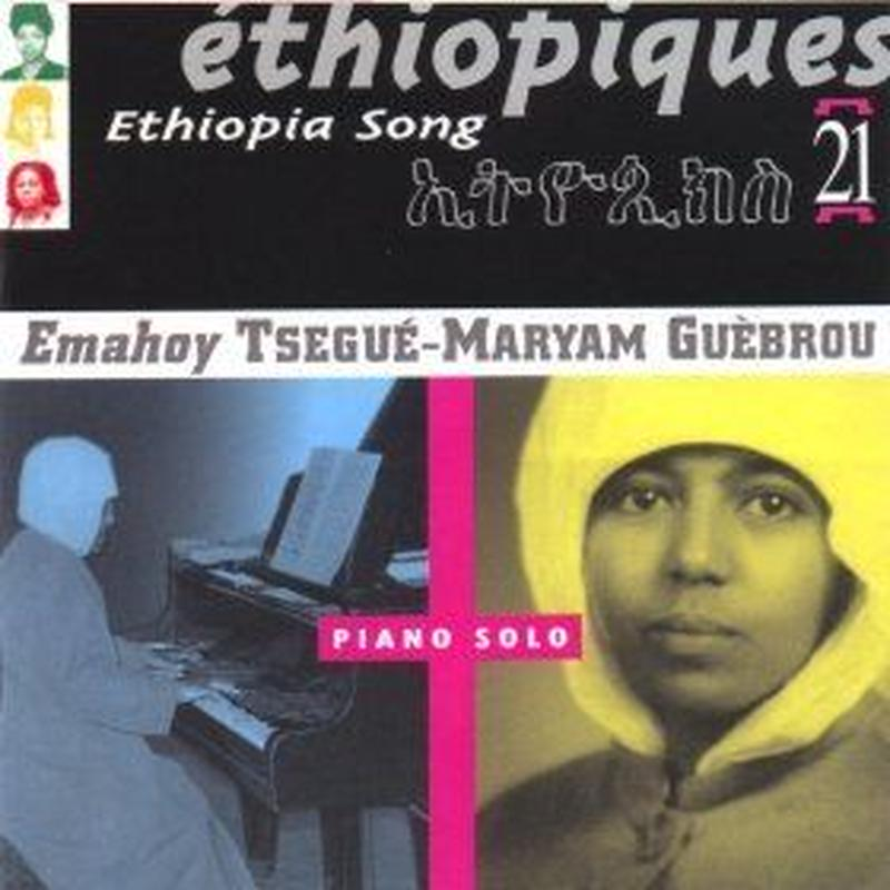EMAHOY TSEGUE-MARYAM GUEBROU / Piano Solo, Ethiopiques 21 (CD)