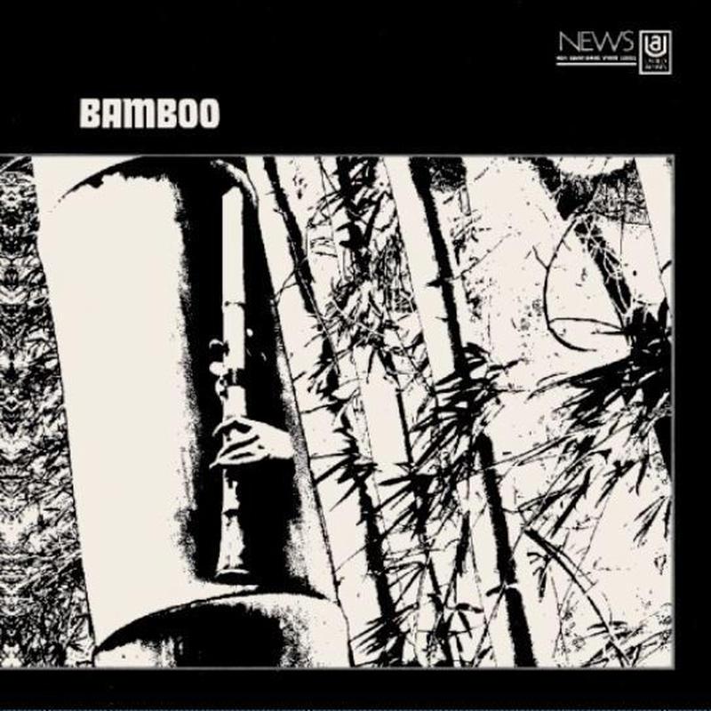 村岡実 MINORU MURAOKA / Bamboo (LP)