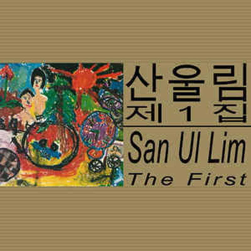 San Ul Lim / The First (CD)