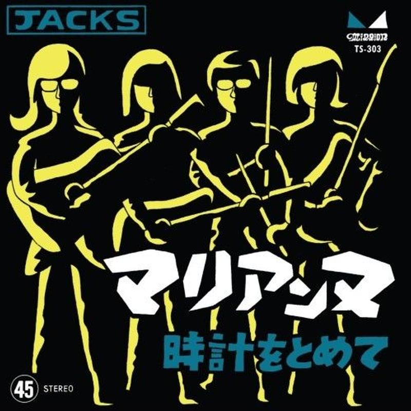 JACKS (ジャックス) / マリアンヌ (7inch)