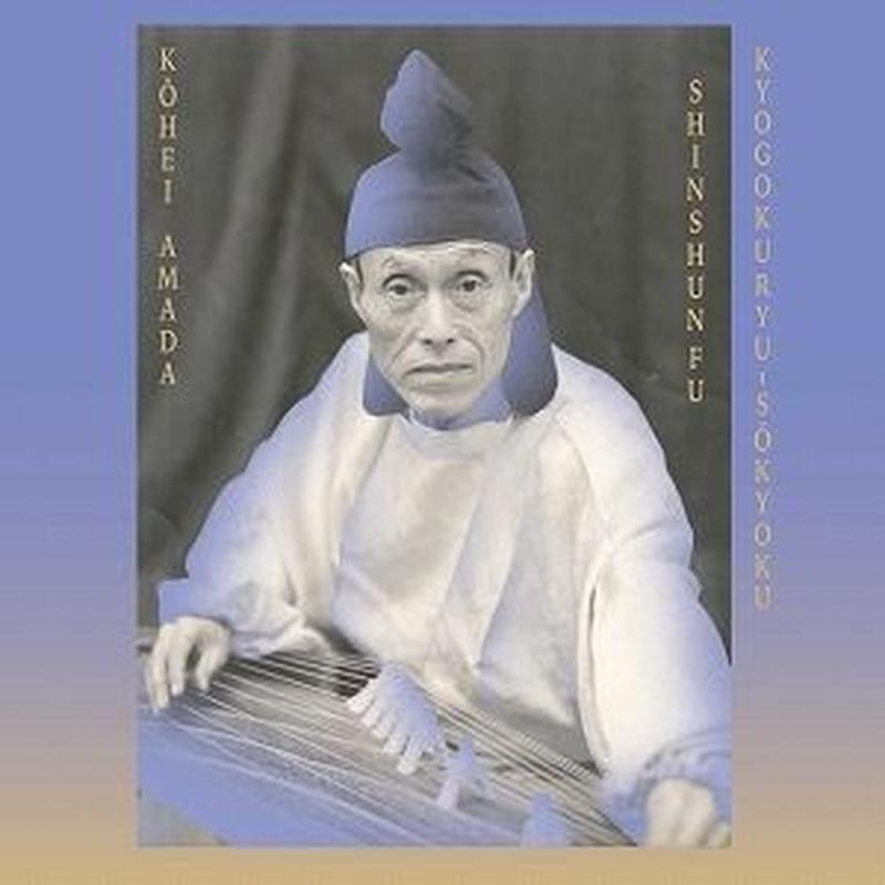 雨田光平、SUGAI KEN / 京極流箏曲 新春譜 (10inch)