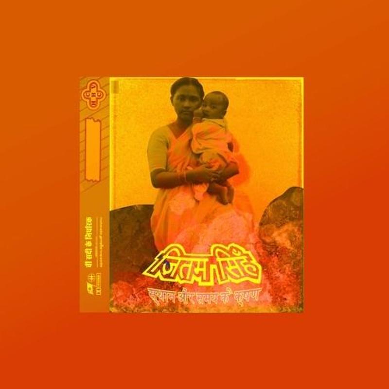 JITWAM / SELFTITLED (LP)