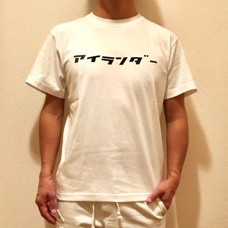 ISLANDER/アイランダー 『 カタカナアイランダー 』 Tシャツ