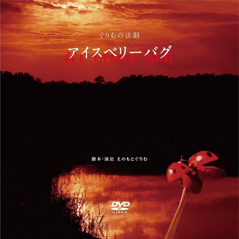 ぐりむの法則『アイスベリーバグ』公演DVD