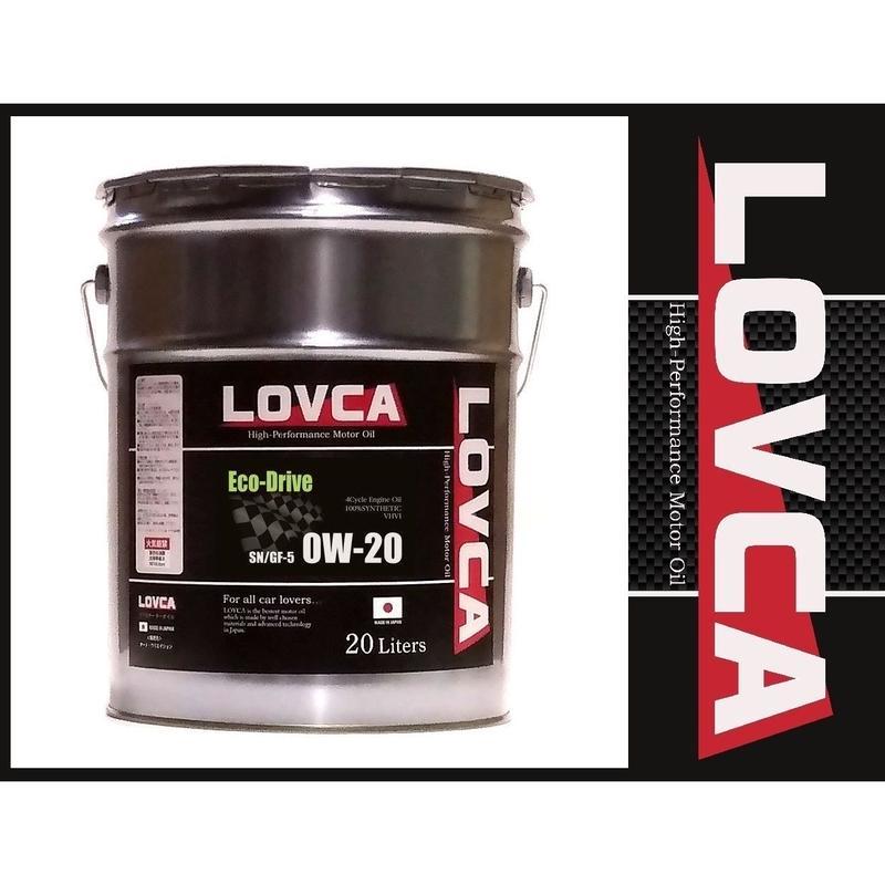 ラブカオイル LOVCA ECO-DRIVE 0W-20 20L