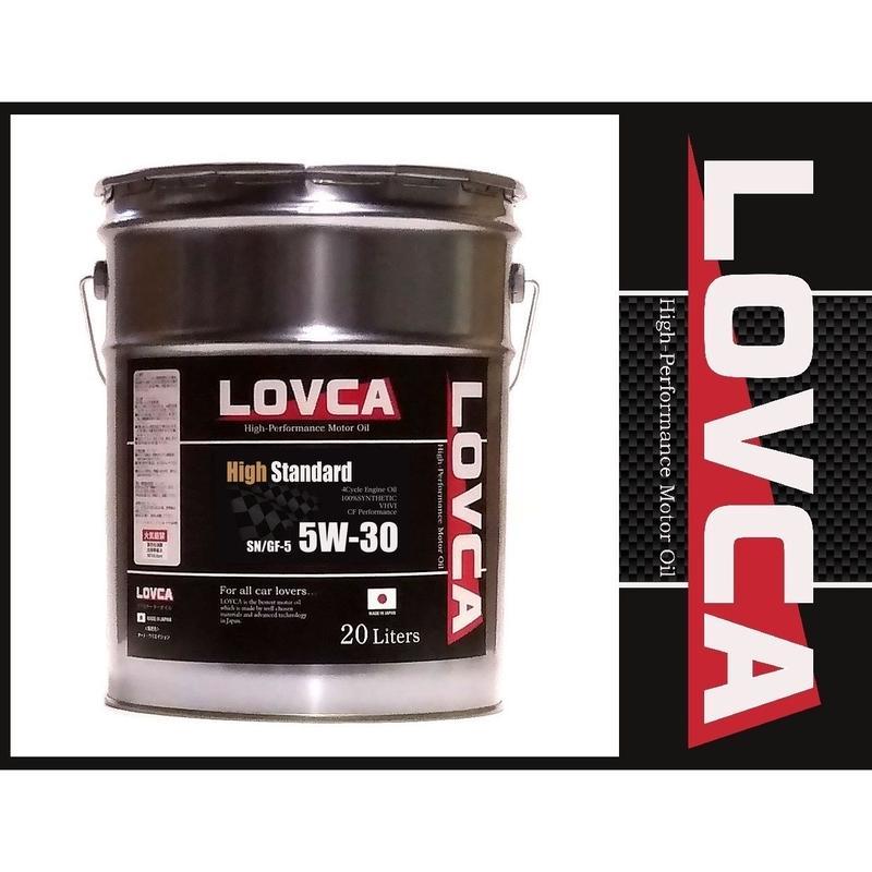 ラブカオイル LOVCA HIGH-STNDARD 5W-30 20L