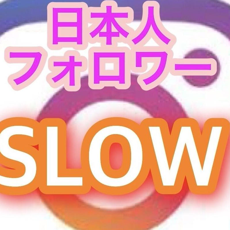 インスタグラム日本人フォロワー200人 ゆっくり増やす