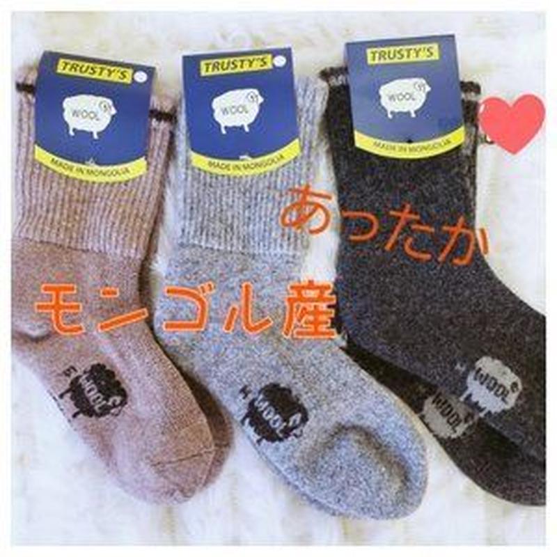 モンゴル産 ウール(羊毛)70%靴下