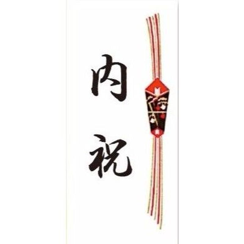 【ギフトBOX用】熨斗シール各種