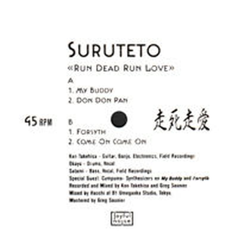 SURUTETO / Run Dead Run Love 〜走死走愛〜(ソノシート2枚組)送料無料