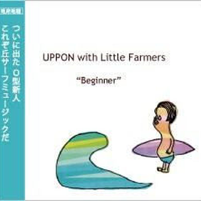 "UPPON with Little Farmers  ""Beginner"""