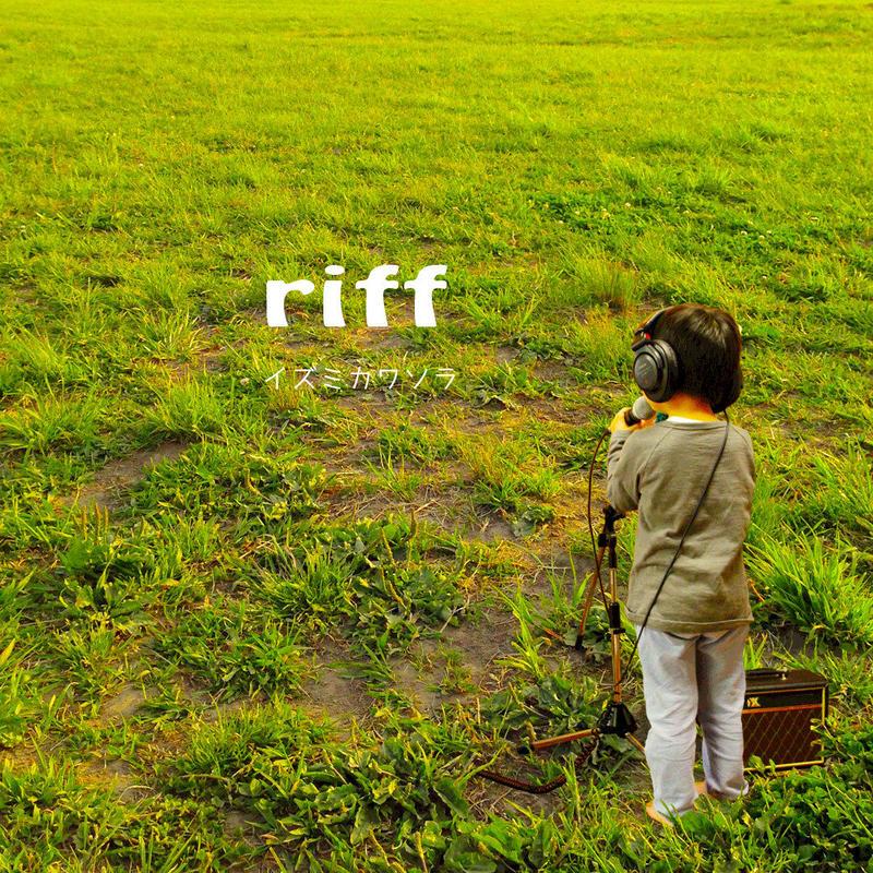 riff / イズミカワソラ