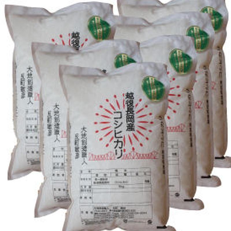 【H30新米】農薬・化学肥料不使用コシヒカリ 30㎏(新潟県長岡産)