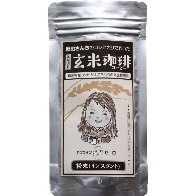 コシヒカリ本格焙煎「玄米珈琲」粉末50g